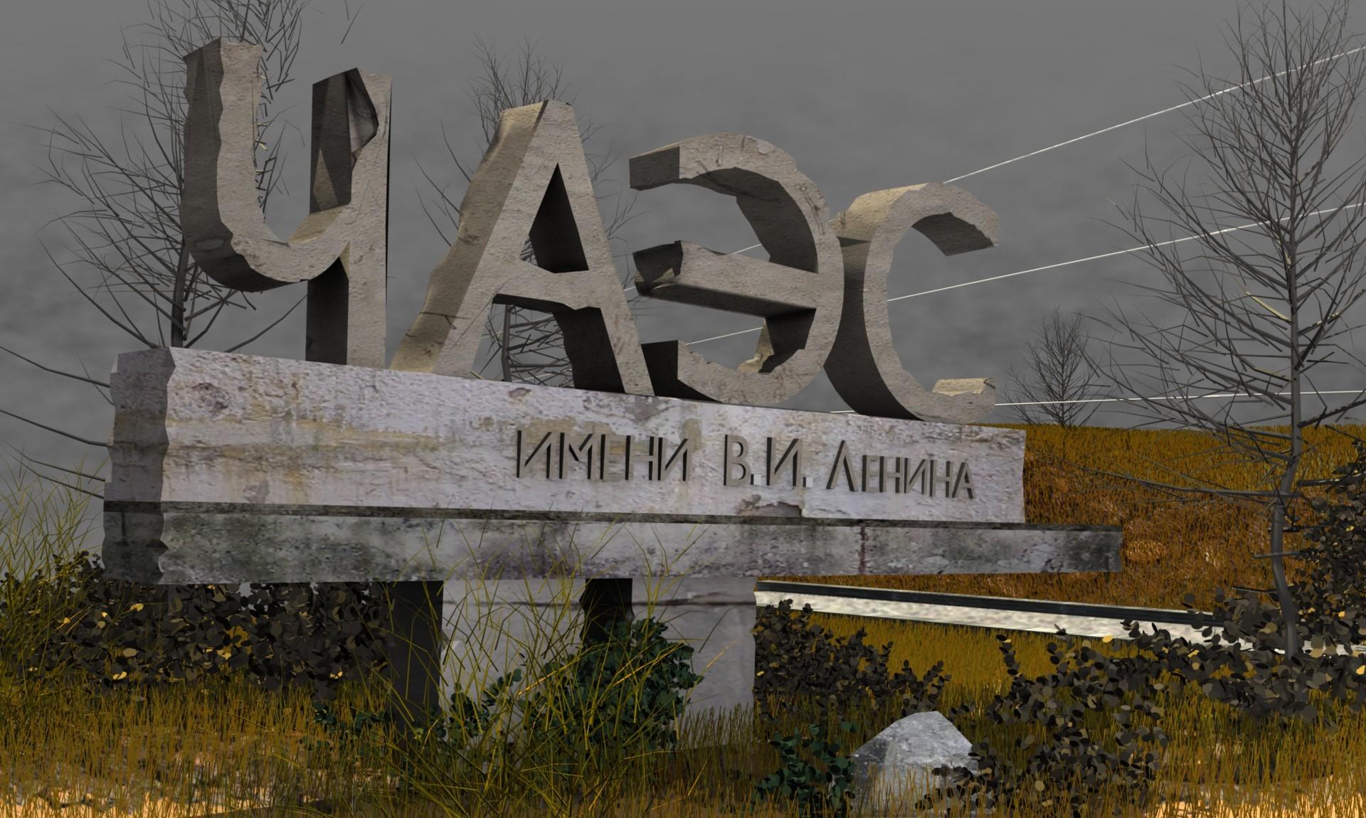 26 апреля — День памяти жертв катастрофы на Чернобыльской АЭС .