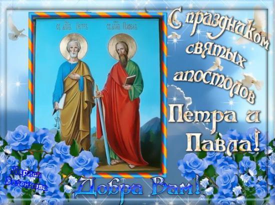 С праздником Святых Петра и Павла, всех жителей района