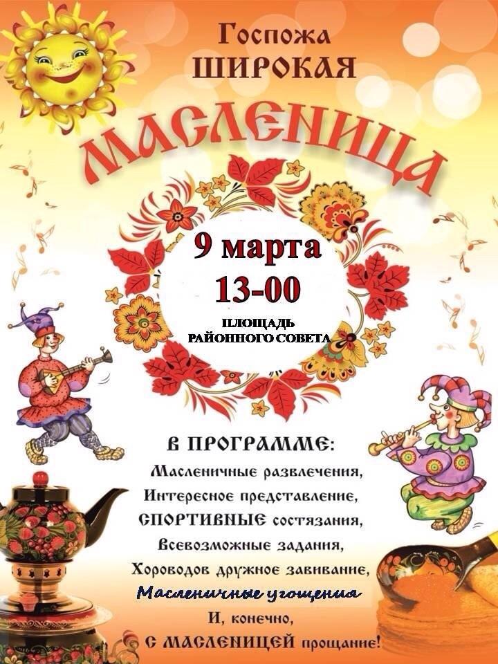 """Добро пожаловать на празднование """"Широкой Масленицы"""" 9 марта 2019 года"""