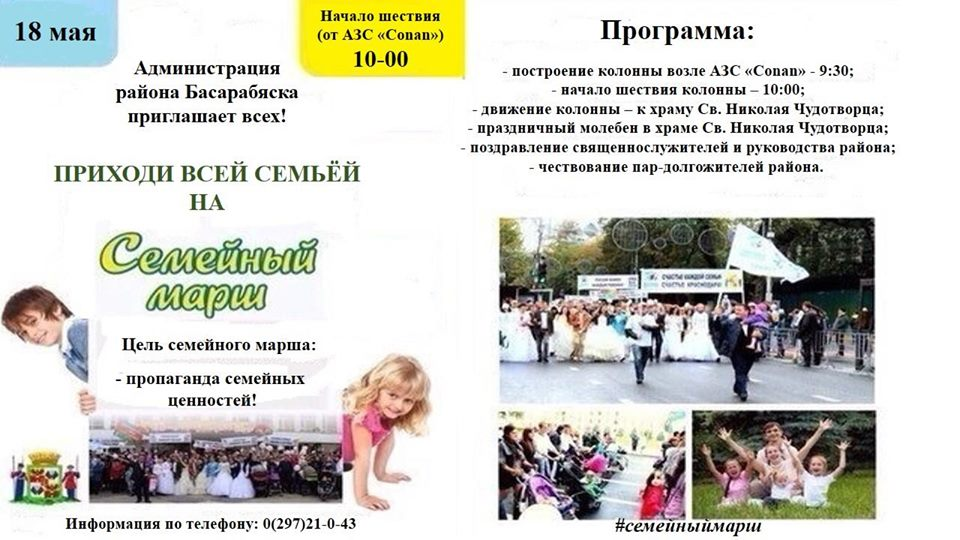 """Приглашаем всех 18 мая на  """"Семейный марш"""""""