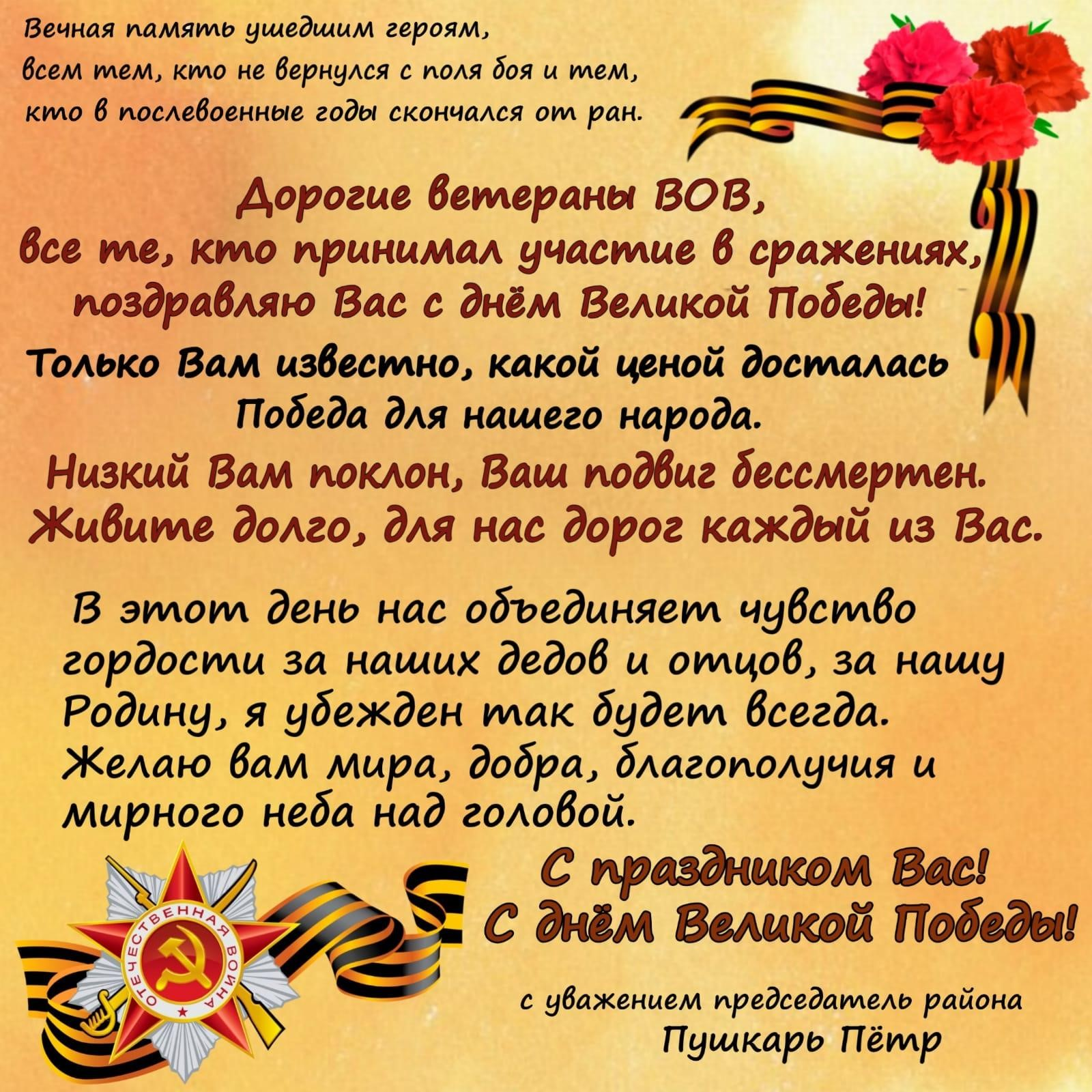 Поздравление с Днём Победы председателя района Басарабяска Петра Пушкарь