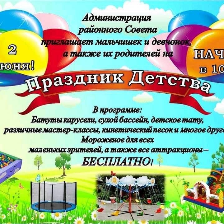 ОБЪЯВЛЕНИЕ !!!! Приглашаем всех на Праздник Детства!!!