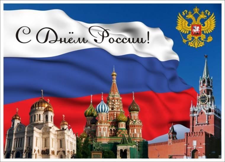 Поздравление председателя района Басарабяска, с Днём России