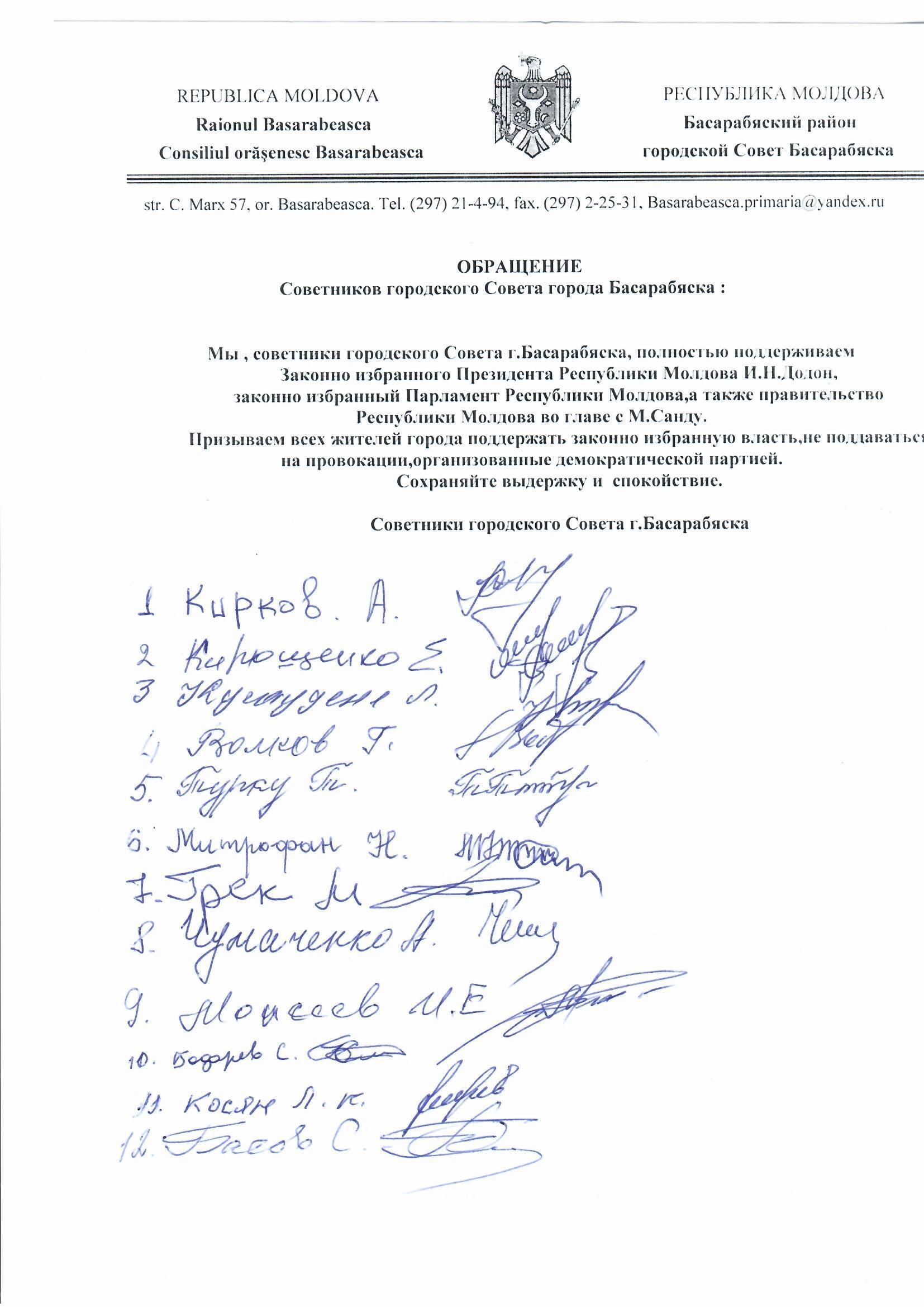 Декларация в поддержку легитимного парламента и правительства советников городского Совета  Басарабяска