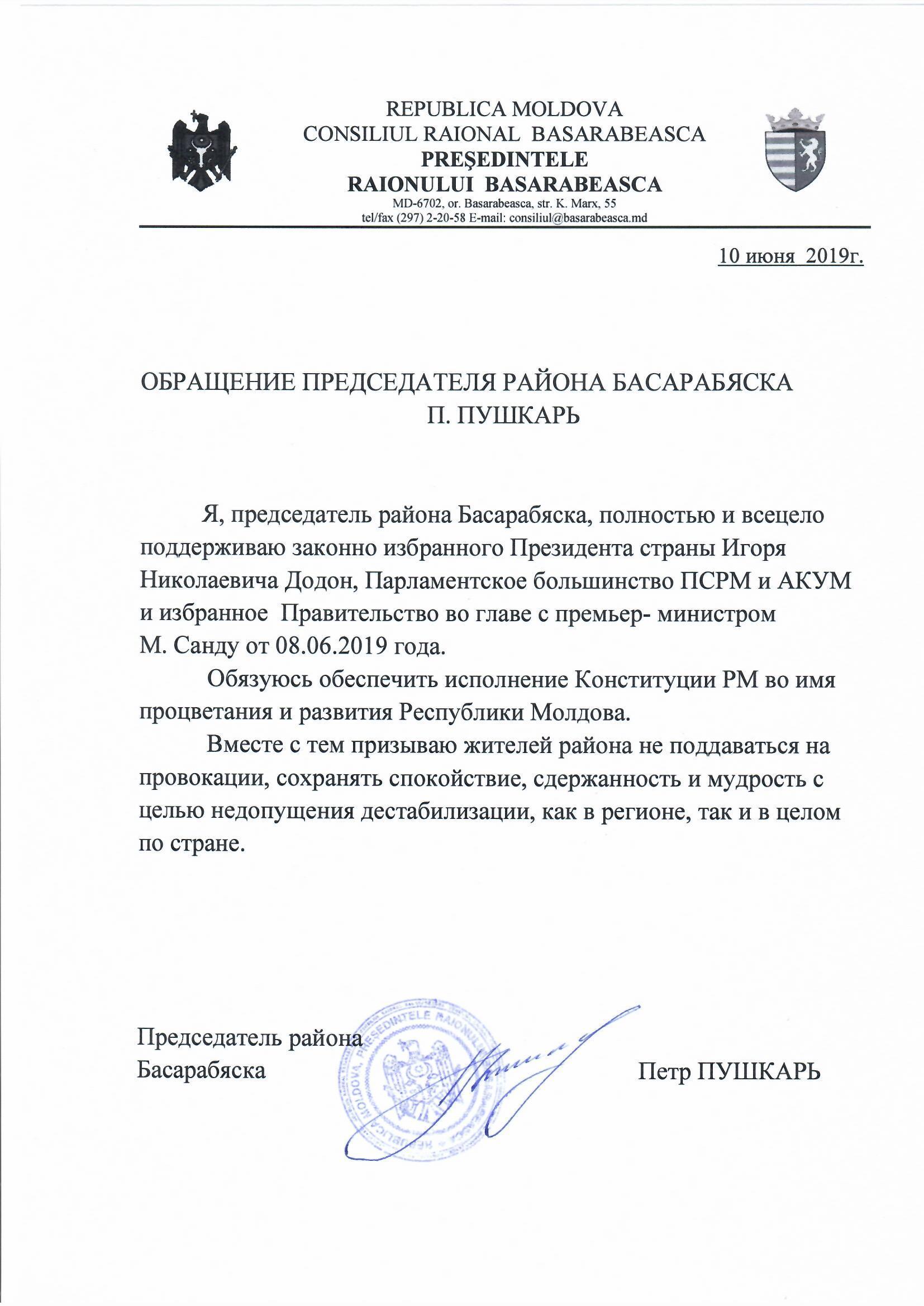 Обращение председателя района Петра Пушкарь