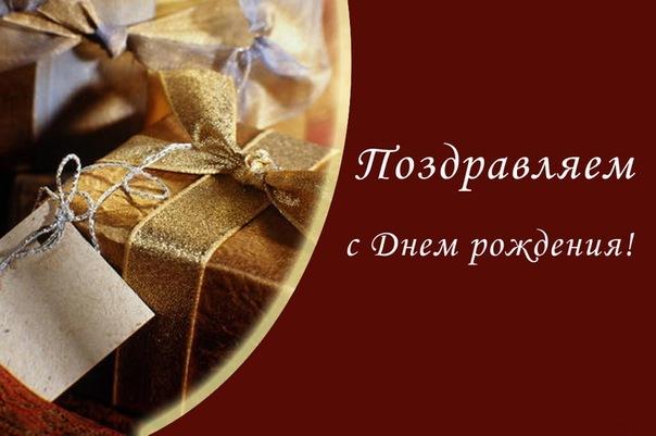 С Днём рождения, Пётр Петрович!