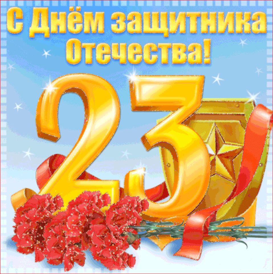 Поздравление председателя района с праздником, 23 февраля