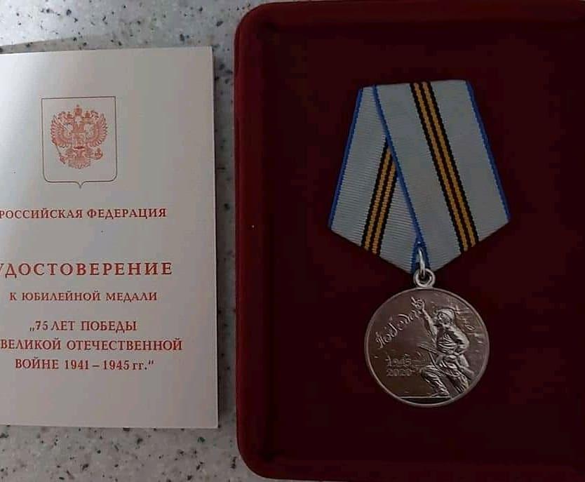 Медаль 75 лет Великой Победы от президента Российской Федерации