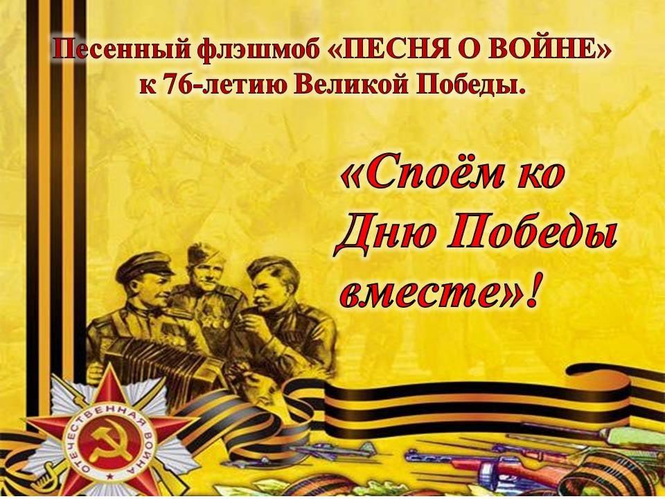 Районный Отдел культуры приглашает всех жителей района подхватить мотив любимой песни «КАТЮША»!
