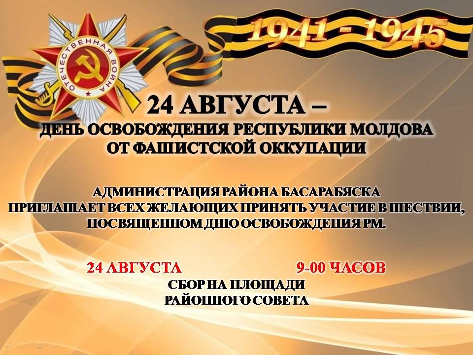 (Русский) 24 avgust 2021